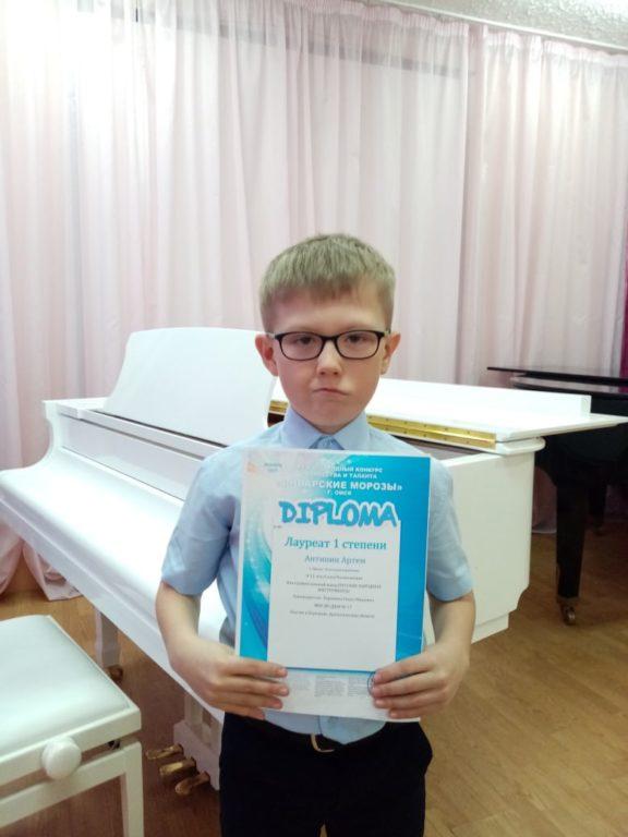 Артем Антипин — победитель Международного конкурса творчества и талантов «Январские морозы»