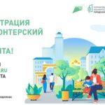 Продолжается регистрация волонтеров Поморья для участия в проекте «Формирование комфортной городской среды»