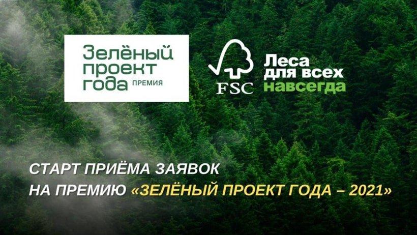 Стартовал прием заявок на всероссийский конкурс в области ответственного использования лесов