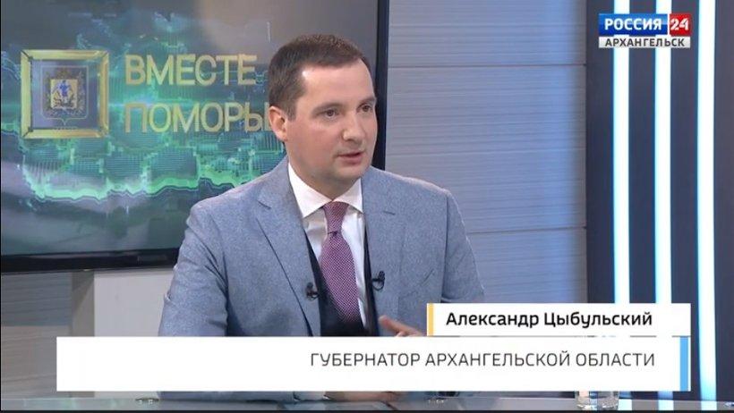 «Вместе. Поморье»: Александр Цыбульский в телеэфире рассказал о том, как прошел первый год его работы на посту губернатора Архангельской области
