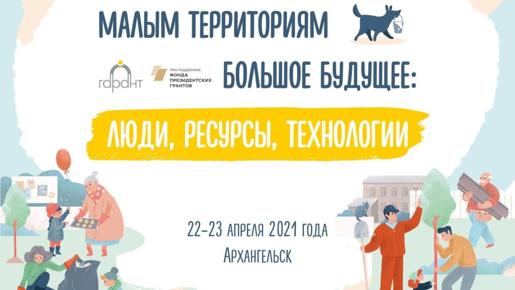 В Архангельске пройдет межрегиональная конференция «Малым территориям – большое будущее»