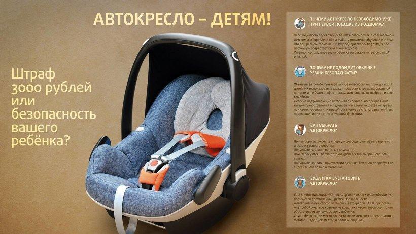 В помощь родителям: специальное пособие поможет разобраться в вопросах перевозки детей