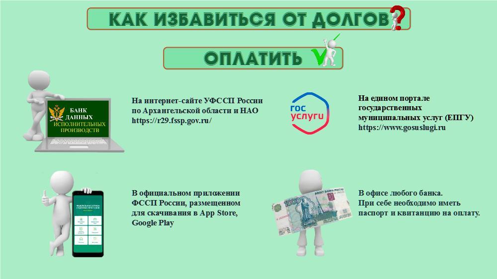 Судебные приставы проводят Всероссийскую информационную акцию «Узнай о своих долгах»
