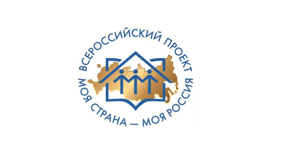 Новый сезон конкурса «Моя страна – моя Россия» посвящен науке, технологиям и космосу