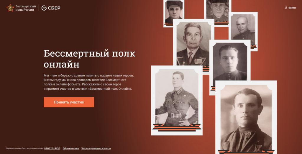 Началась подача заявок на участие в шествии «Бессмертного полка онлайн»