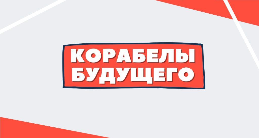 Школьники со всей России примут участие в судостроительной смене Севмаша «Корабелы будущего»