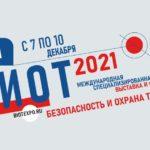 Международная выставка и деловой форум по безопасности и охране труда пройдут 7–10 декабря