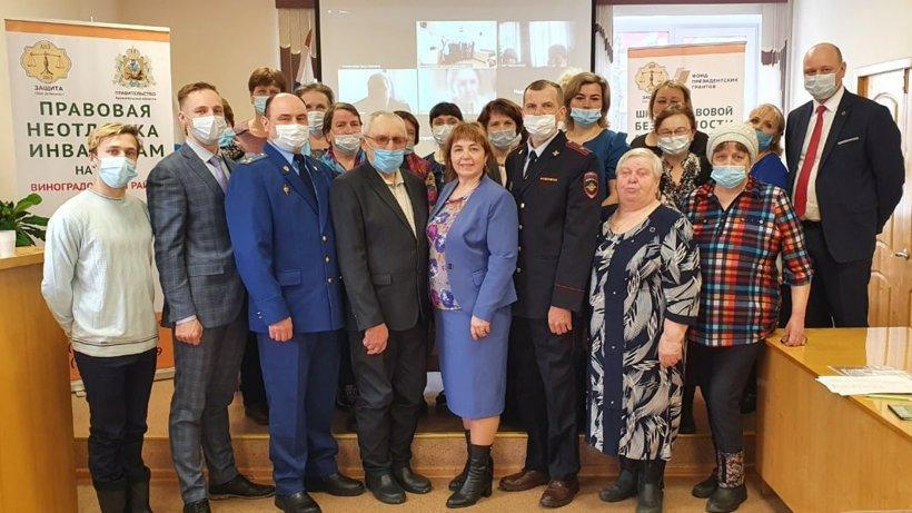 В Виноградовском районе стартовал правовой проект для инвалидов и их семей