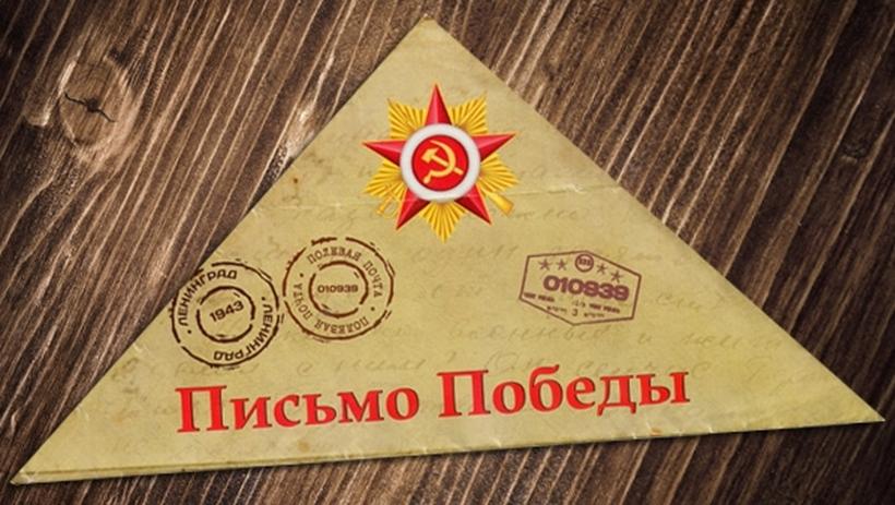 Северяне могут написать «Письма Победы»