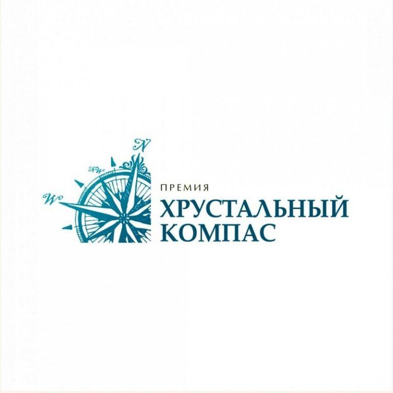 Два проекта Поморья претендуют на «Хрустальный компас»