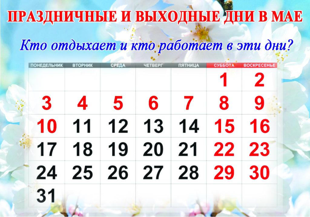 Майские праздники в Виноградовском районе: кто будет работать, а кто отдыхать