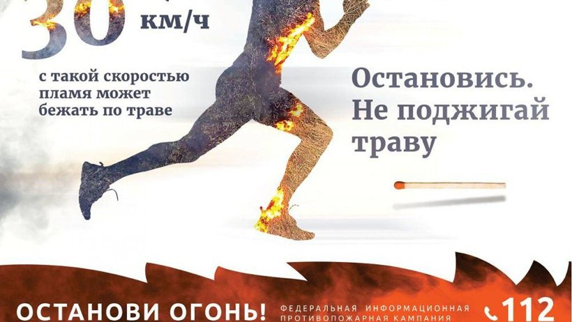 С 27 апреля в лесах Архангельской области объявляется пожароопасный сезон