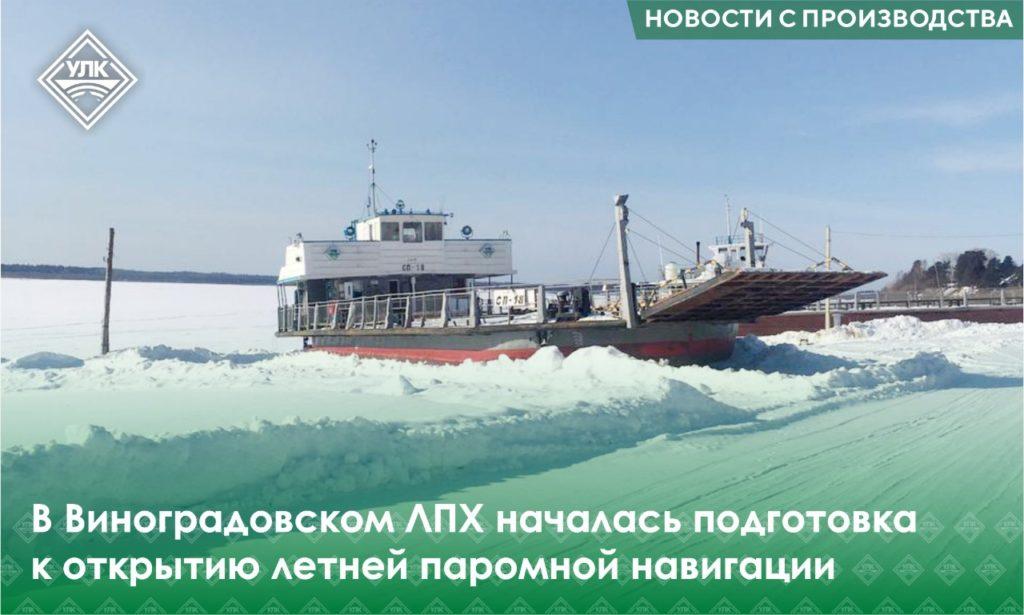 В Виноградовском ЛПХ началась подготовка к открытию летней паромной навигации