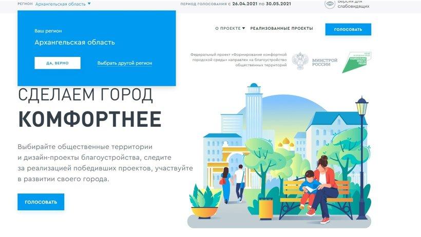 За день в голосовании за объекты благоустройства участие приняли более 2,7 тысячи жителей Поморья