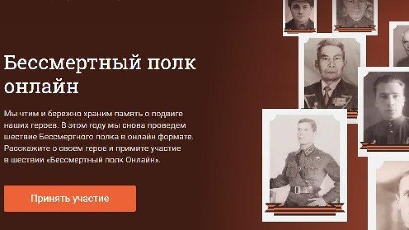 Бессмертный полк вновь пройдет по всей стране в формате онлайн