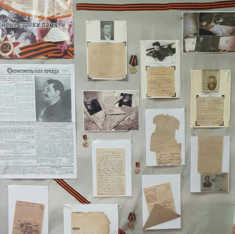 Письма славы и бессмертия. В Первомайской библиотеке открылась новая выставка