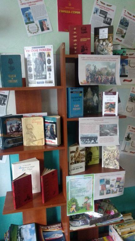 В Рочегодской библиотеке выставка книг о Великой Отечественной войне