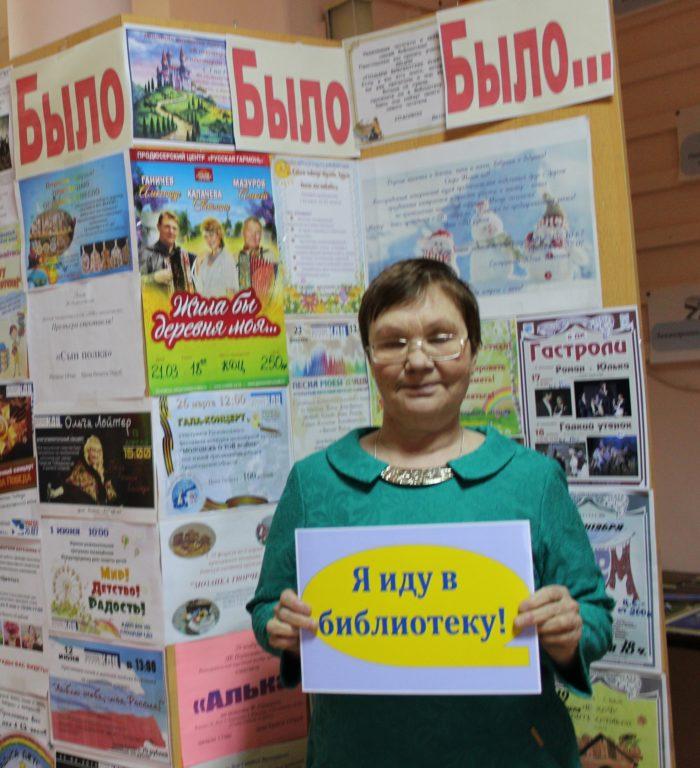 Полвека в чудном мире книг работала библиотекарь Первомайской библиотеки Светлана Королева