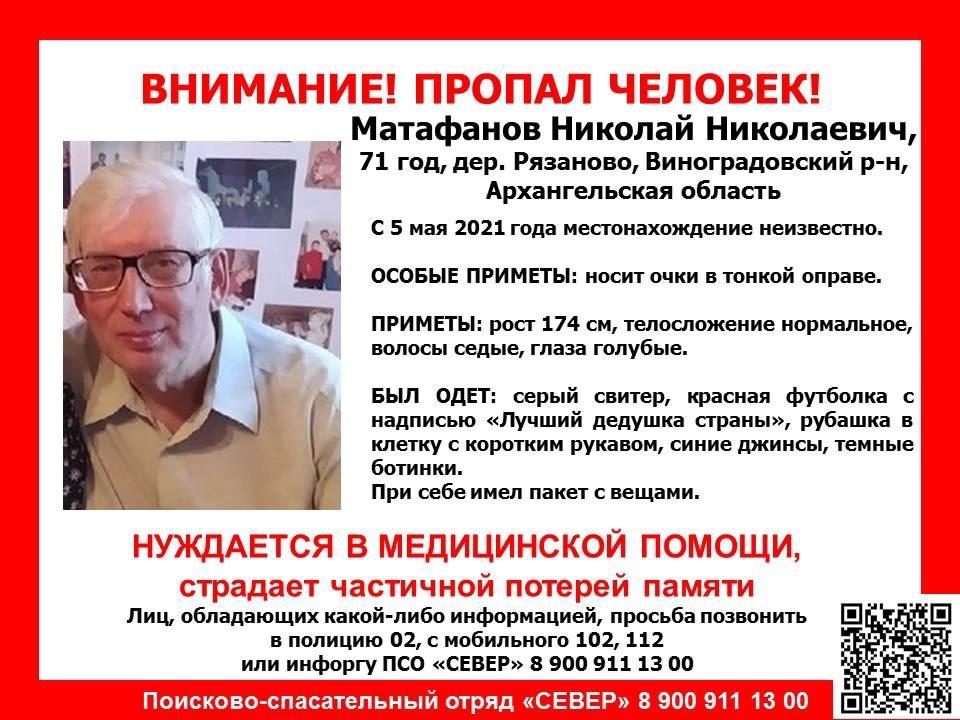 Внимание! Розыски пропавшего в Виноградовском районе человека продолжаются!