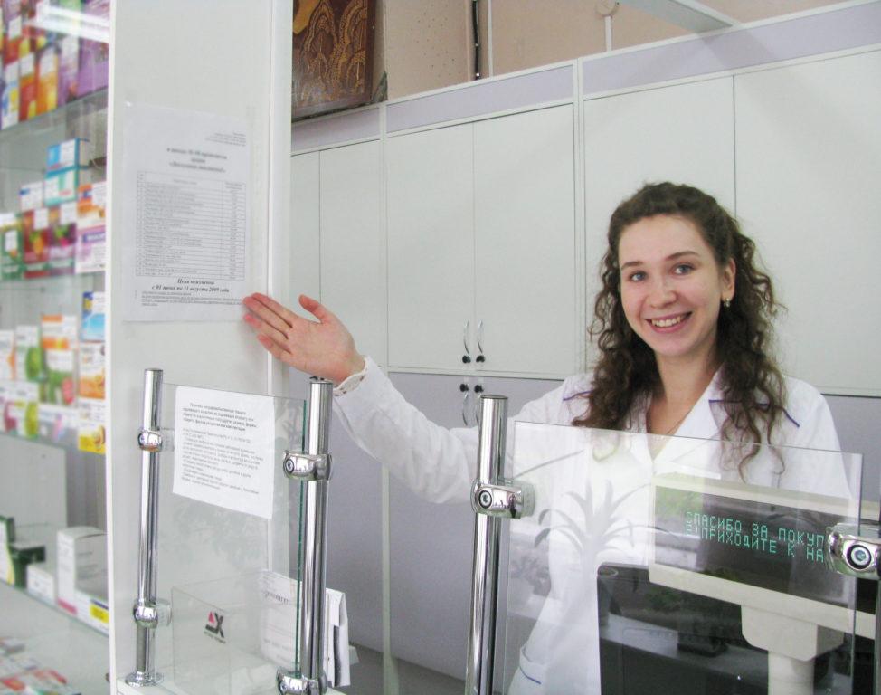 В России учредили День фармацевтического работника