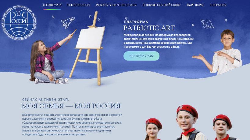 Стартовал прием работ на всероссийский конкурс рисунка «Моя семья – моя Россия»
