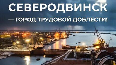 Северодвинск удостоен почётного государственного звания — «Город трудовой доблести»!