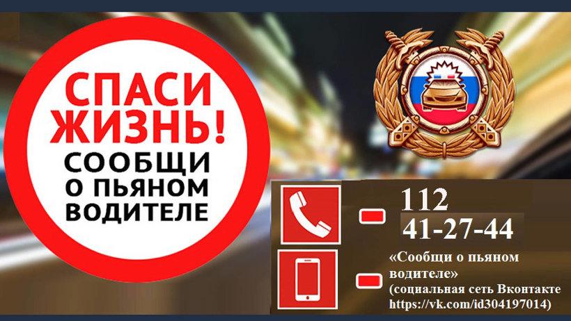 ГИБДД: интернет-ресурс «Сообщи о пьяном водителе» продолжает свою работу
