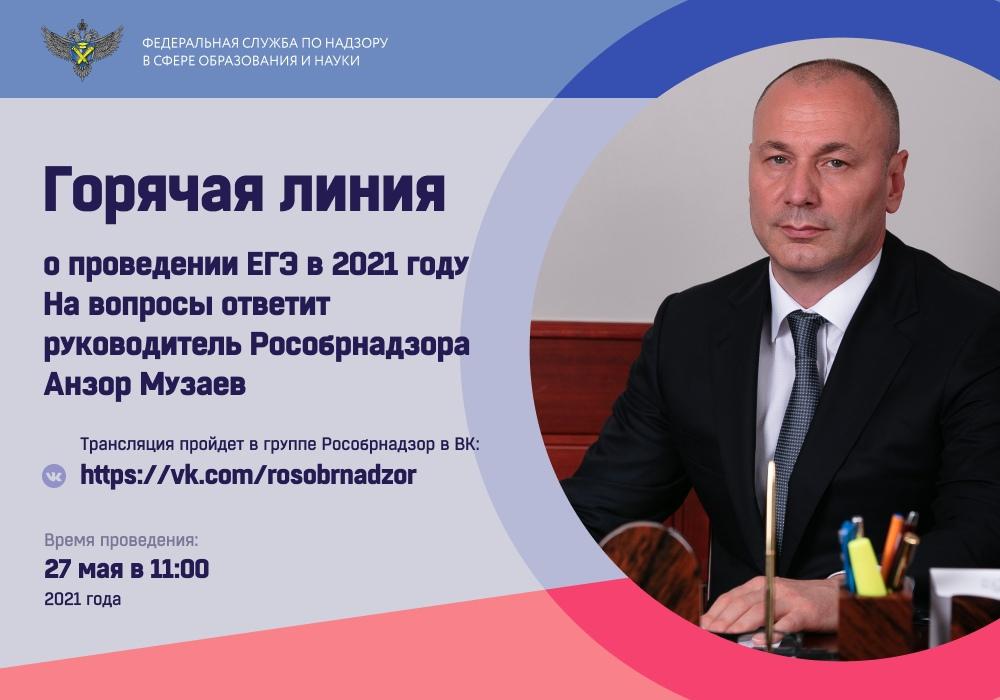 Выпускникам на заметку: 27 мая состоится онлайн-конференция по вопросам проведения ЕГЭ-2021