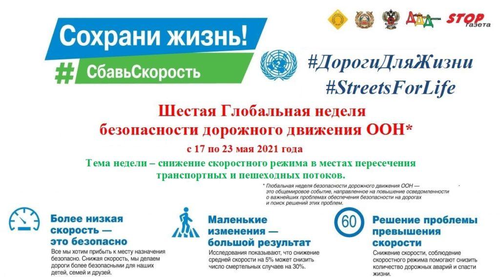 В Поморье, как и во всем мире, проходит Глобальная неделя безопасности дорожного движения ООН