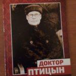 Доктор Птицын. В Виноградовском районе идет работа над книгой о легендарной личности