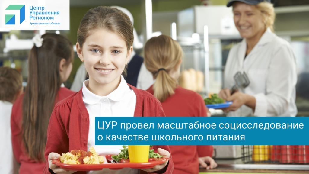 Знания подкрепить калориями: ученики и их родители назвали меню идеального школьного обеда