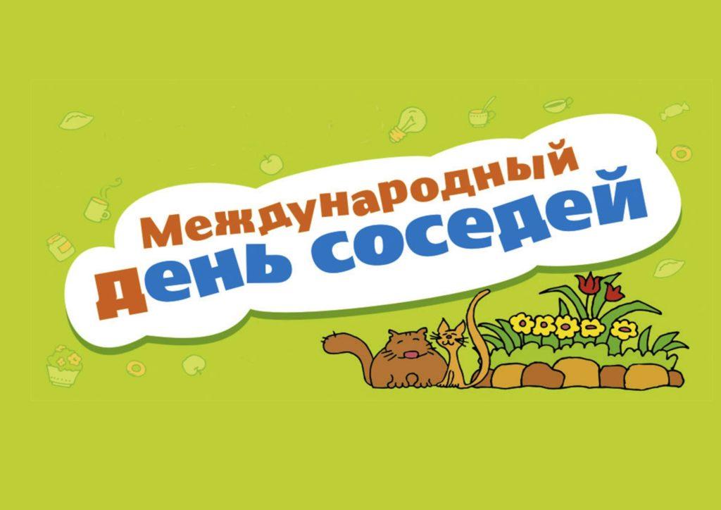 Поморье в шестой раз присоединится к Всероссийской акции «Международный день соседей»
