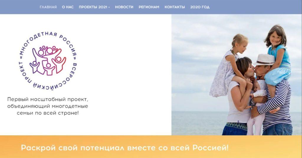 Многодетные семьи Поморья приглашают принять участие во Всероссийском фестивале «Искусство возможностей»