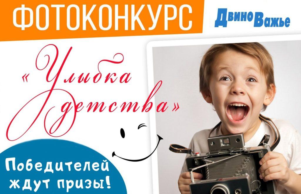 Издательский дом «Двиноважье» подвел итоги фотоконкурса «Улыбка детства»