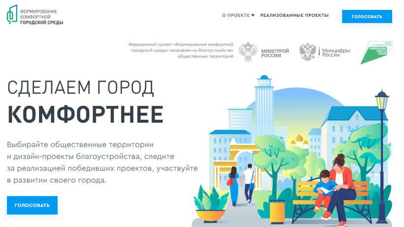 Вице-губернатор Архангельской области принял участие в голосовании за объекты благоустройства