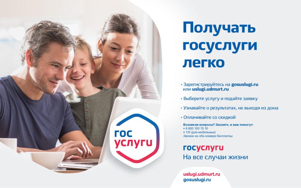 1 июля на портале госуслуг стартует прием заявлений на новые выплаты по поддержке семьи