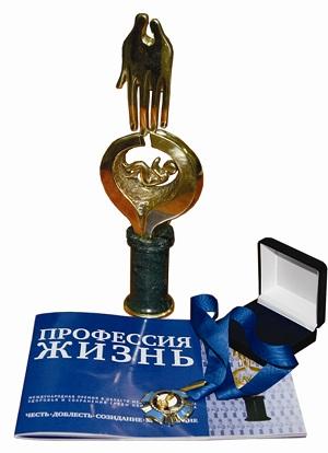 Победители премии «Профессия – жизнь»