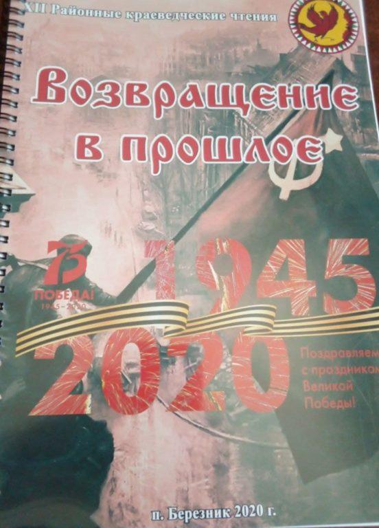В Виноградовском районе вышел новый сборник материалов краеведческих чтений «Возвращение в прошлое»