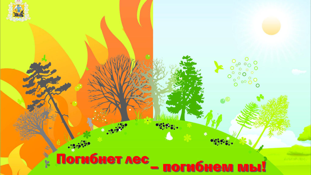 За минувшие выходные ликвидировано шесть лесных пожаров