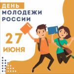 27 июня - День молодежи России