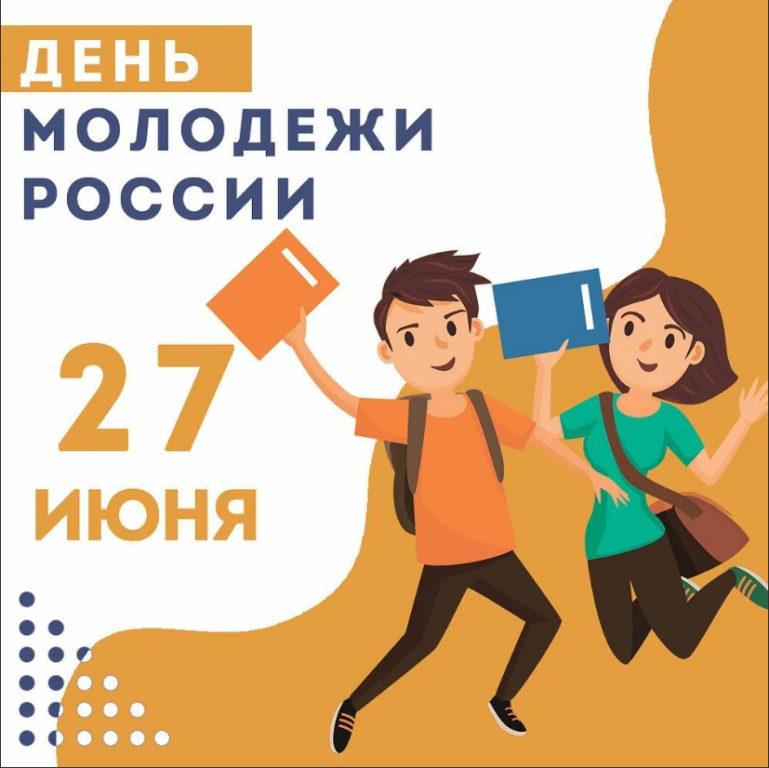 27 июня — День молодежи России