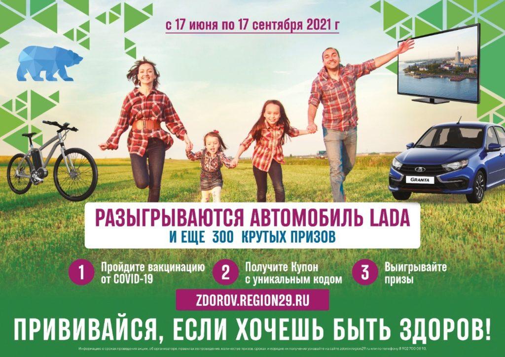 В Архангельской области разыграют автомобиль и другие призы среди привившихся от COVID-19