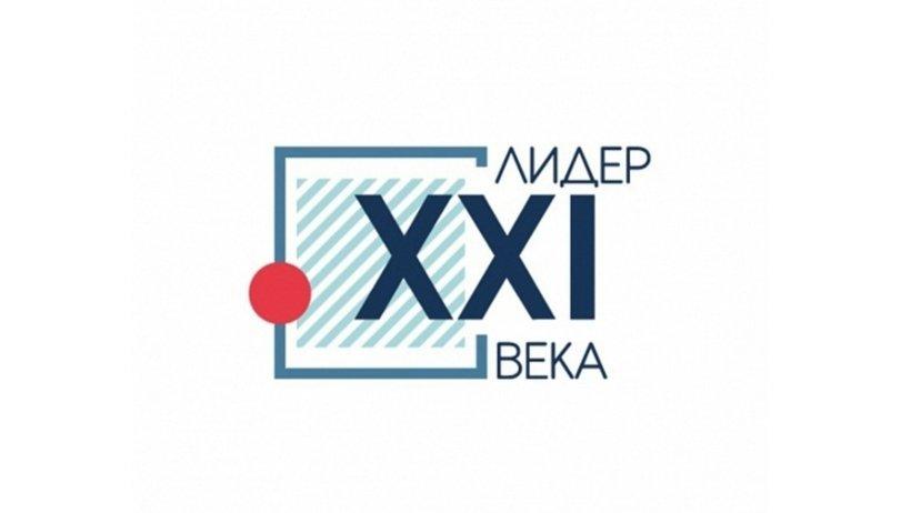 Начался прием заявок на участие в слете «Лидер ХХI века»