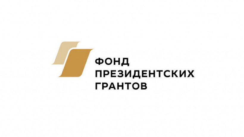 15 октября завершается приём заявок некоммерческих организаций на предоставление грантов Президента в 2022 году