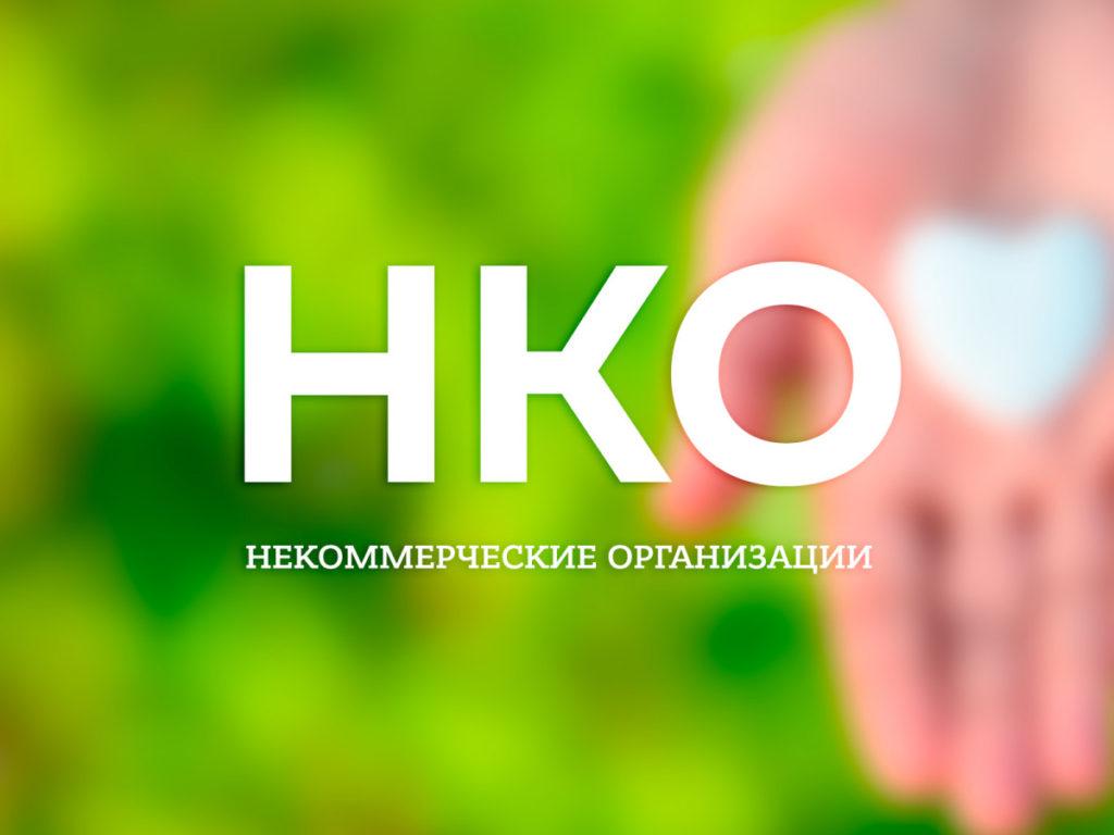 Подведены итоги конкурса среди НКО Виноградовского района