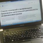 Банк России помогает северянам вычислить сомнительные организации на финансовом рынке