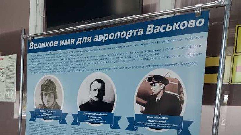 Сформирован лонг-лист кандидатов для присвоения имени аэропорту Васьково