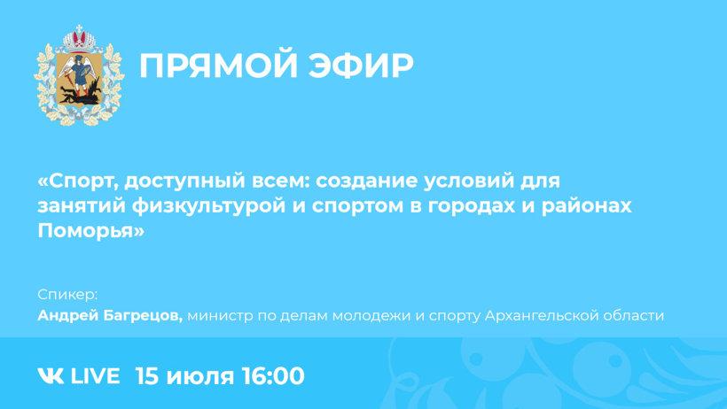 В Поморье состоится онлайн-брифинг по теме «Спорт, доступный всем»