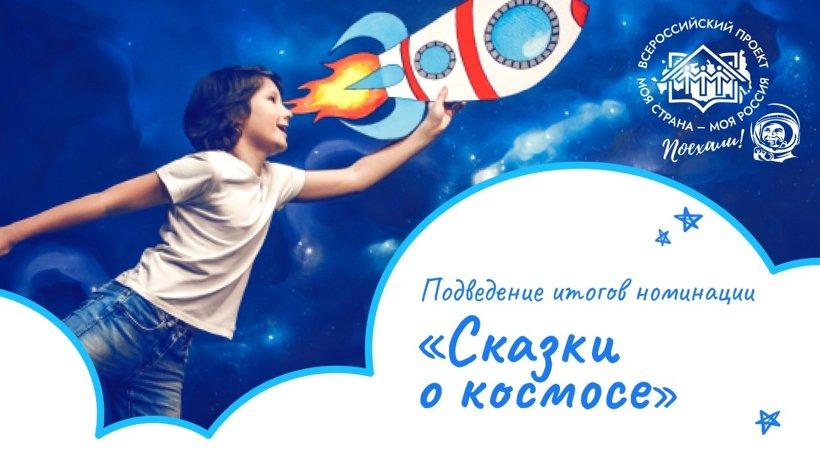 Юная жительница Архангельской области вошла в число победителей конкурса «Моя страна – моя Россия»