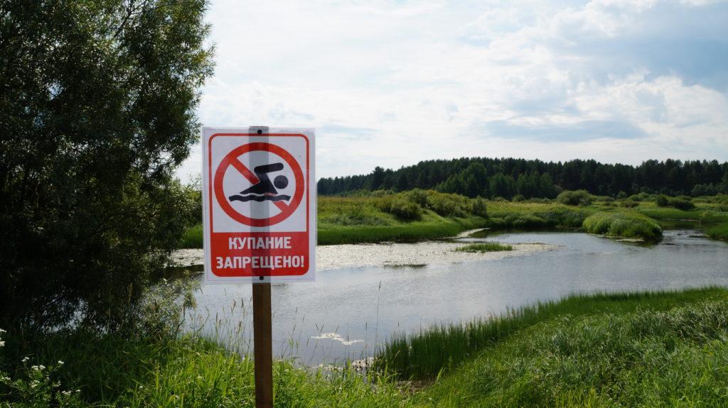 Безопасность на воде: обратите внимание на знаки